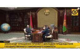 Сенько доложил Лукашенко о результатах работы таможни в 2019 году
