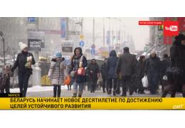 """Беларусь начинает новую """"десятилетку"""" по достижению целей устойчивого развития"""