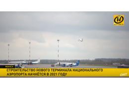 Аэроэкспресс и новый терминал: как будет развиваться Национальный аэропорт Минск