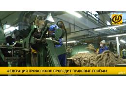 Федерация профсоюзов проводит консультации по трудовому праву