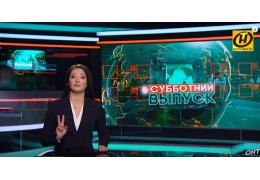 Субботний выпуск: Помпео в Минске; Брексит со слезами