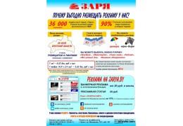 Реклама на сайте ZARYA.BY