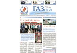 Издательские услуги - Корпоративная газета, г. Брест