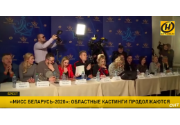 "Кастинг ""Мисс Беларусь"" в Бресте: чем девушки удивляли жюри?"