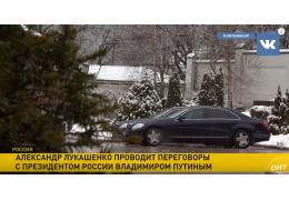 Переговоры Лукашенко и Путина в Сочи