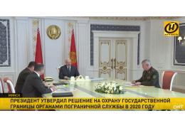 Лукашенко о защите госграницы: угроз не становится меньше!