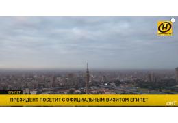 Лукашенко направился с официальным визитом в Египет