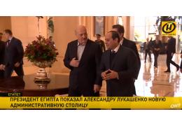 Лукашенко в Египте - итоги визита; зубрам не хватает места; российская нефть