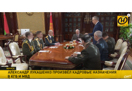 Лукашенко руководству МВД и КГБ: Не тащить за собой шлейф людей