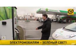 Электромобилям - зеленый свет: Лукашенко подписал указ!