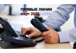 Ирина Костевич 21 марта проведет прямую телефонную линию