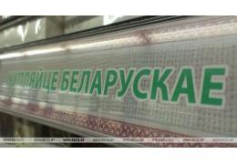 Власти изучают резервы для роста продаж белорусских товаров