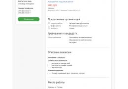 """Кочегар:  ООО """"РСУ Ремжилстрой""""  отзыв о работодателе"""