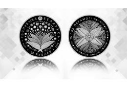 Нацбанк Беларуси выпускает памятные монеты к 75-летию Победы