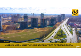 В комплексе «Минск Мир» - квартиры в рассрочку на 10 лет без первого взноса!