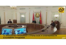 Онлайн-встреча лидеров ЕАЭС; ситуация с COVID-19 в РБ; вместе против вируса