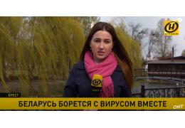Беларусь борется с коронавирусом вместе! Вот так спасают здоровье и жизни людей
