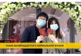 Китайский Ухань, который стал эпицентром коронавируса, снова открыт