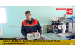 Завод «Аквадив» запустил производство средств для дезинфекции рук