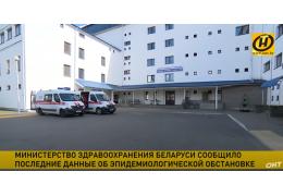 Коронавирус: ситуация в Беларуси на 20 апреля