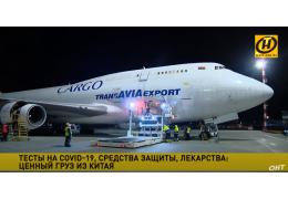 Самолет с медицинским грузом из Китая прибыл в Минск