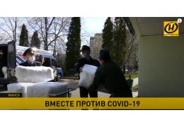Коронавирус в Беларуси. Белорусы продолжают помогать врачам в борьбе с COVID-19