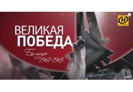 """""""Великая Победа"""". Первая фаза Белорусской наступательной операции// Фильм третий"""