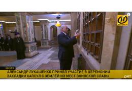 Лукашенко: празднование 75-летия Победы будет прекрасной страницей в истории РБ