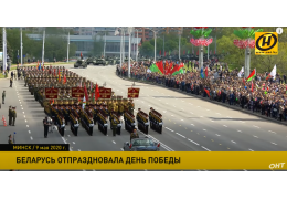 Как Беларусь отпраздновала День Победы / 9 мая 2020