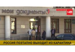 Коронавирус в России: Москва выходит из карантина. Первые шаги к свободе.