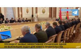 Лукашенко - новому правительству: Очень вас прошу, соберитесь ...