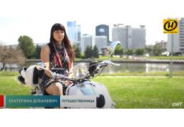Белоруска на мотоцикле проехала 100 тыс км, кругоственое путешествие