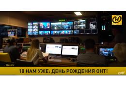 Телеканалу ОНТ-18! О тех, кто в кадре и за кадром