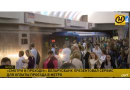 """Беларусбанк презентовал инновационный сервис """"Смотри и проходи"""" для оплаты"""
