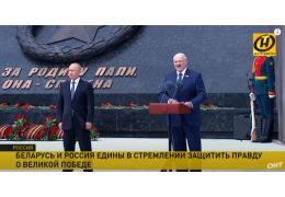 Лукашенко и Путин почтили память героев; Линия Сталина; 75 лет встрече на Эльбе