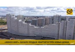 «Минск Мир»: стартуют продажи квартир в трех новых домах
