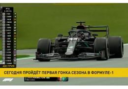 Стартует первая гонка сезона в Формуле-1