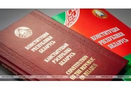 Белорусы могут внести в Палату представителей предложения  в Конституцию