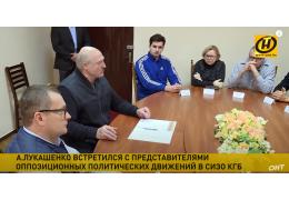 Лукашенко встретился с представителями оппозиции в СИЗО КГБ