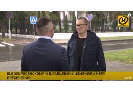Юрий Воскресенский и Дмитрий Рабцевич вышли на свободу