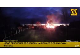 На пожаре в Оршанском районе погибли двое пенсионеров
