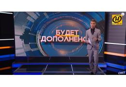 Профсоюзы в частных фирмах Беларуси. Быть или не быть? Рубрика «Будет дополнено»