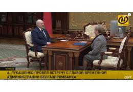 Лукашенко о будущем Белгазпромбанка: не будем ликвидировать, уничтожать