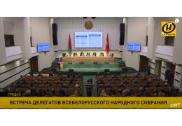Всебелорусское народное собрание: в Гродно состоялась первая официальная встреча