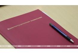 Очередное заседание Конституционной комиссии состоится 14 мая
